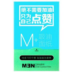 微信端# 男性主义 MENPLUS 吸油面纸 100张 9.9元