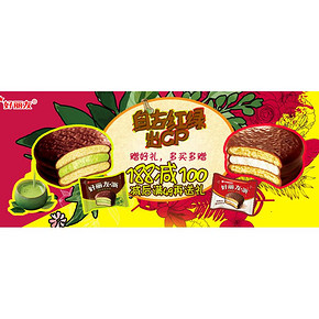 促销活动# 天猫超市 好丽友专场 188-100/2件8折