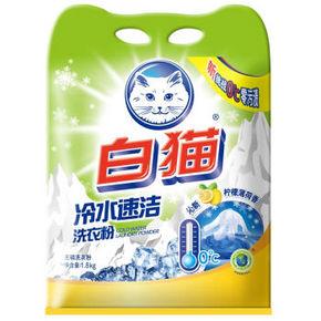 白猫 冷水速洁无磷洗衣粉1800g 9.9元