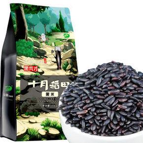 十月稻田 黑米 黑大米 东北黑香米 1kg 9.8元
