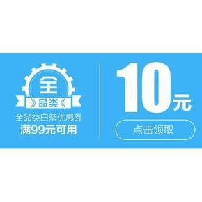 10点开始# 京东金融 全品类白条 领取满99减10券