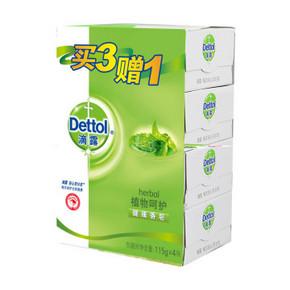 Dettol 滴露 植物呵护健康香皂 115g*4块 9.9元