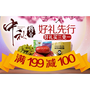 中秋将至# 京东 坚果零食专场 88-40/199-100/买3免1