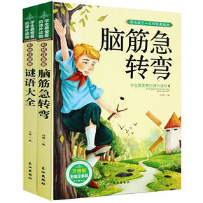 儿童益智故事绘本 全2册 拍下9.9元包邮