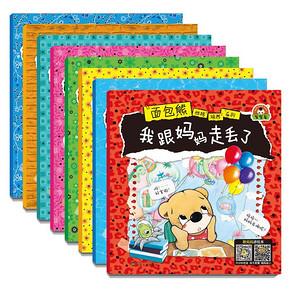 面包熊小宝宝性格情商培育书绘本 8册 9.5元包邮