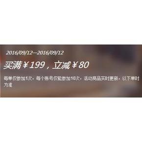 促销活动# 1号店 家居家纺/锅具餐具/厨电等 满199减80元