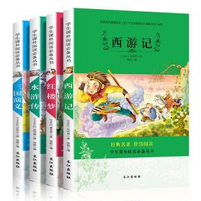 《四大名著青少版》全4册 9.9元包邮