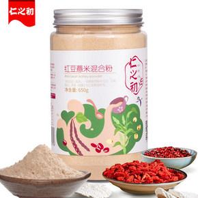仁之初 红豆薏米混合粉 500g 19.9元包邮(39.9-20券)