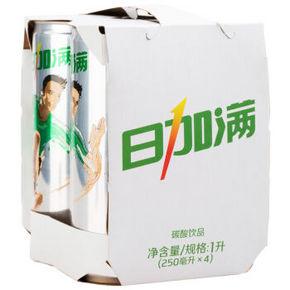日加满 维生素碳酸饮料 250ml*4罐 折7元(9.9,2件7折)