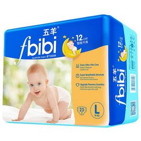 五羊 fbibi智能干爽婴儿纸尿裤 L23片 折13.2元(19.9,买3免1)