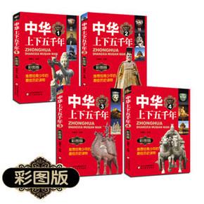 《中华上下五千年》青少彩图版 共4册 16元包邮
