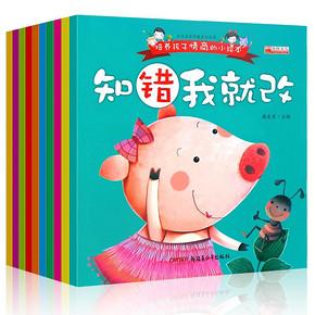 培养孩子情商的亲子绘本 10册 15元包邮