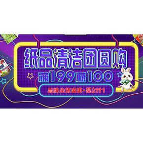 促销活动# 苏宁易购 纸品清洁团圆购 199-100/买二付一