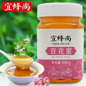 宜蜂尚 纯天然野生土蜂百花蜜 500g 8.8元包邮(28.8-20券)