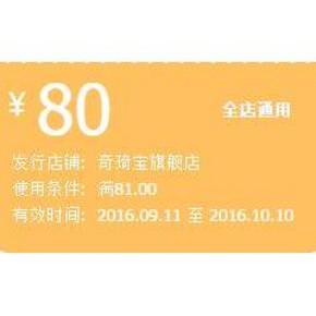 优惠券# 天猫 奇琦宝母婴店 满81-80/满61-60元券