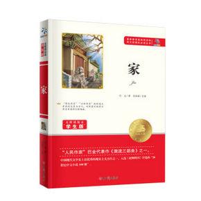 《家》无障碍阅读学生版 3.5元