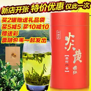 炎黄 杭州龙井新茶 100g 8元包邮