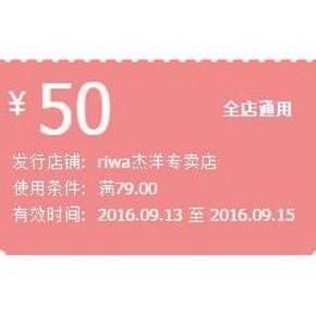 优惠券# 天猫 riwa杰洋专卖店 满79减50元券