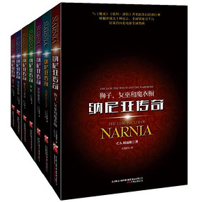 《 纳尼亚传奇》全套7册中文版 拍下28元包邮