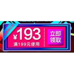 优惠券# 京东 美妆199-193赠品券 速速领取!
