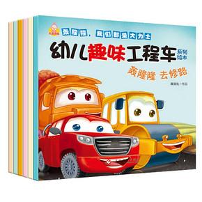 幼儿趣味工程车故事书 全套6册 9.9元包邮