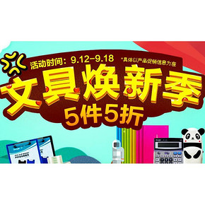 促销活动#  京东 广博文具换新季节  满5件5折