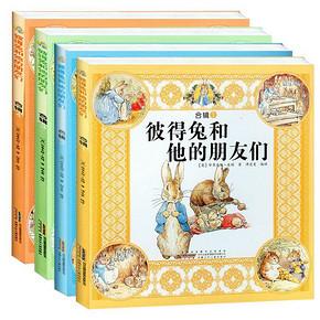 彼得兔和他的朋友们 彩图注音版(合辑4) 9.9元包邮(19.5-9.6)