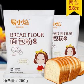 易小焙 面包粉高筋260g*2包 5.8元(9.9-4.1)