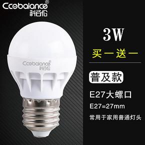 LED灯泡节能灯泡3W 1.1元包邮