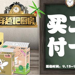 促销活动# 苏宁易购 洁柔纸品 买2付1