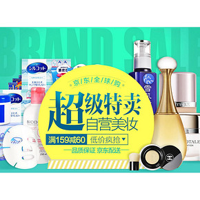 促销活动# 京东 全球购美妆 满159减60元
