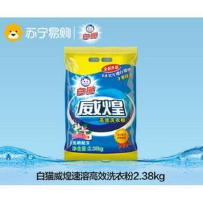 白猫 威煌速溶高效洗衣粉2.38kg 10.9元包邮