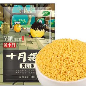 十月稻田 五谷杂粮 红谷小米 100g 1元