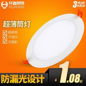 LED超薄筒灯 3W白光 1元包邮