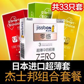 杰士邦 超薄组合避孕套 33只装 券后5.1元包邮