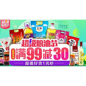促销活动# 苏宁易购 超级粮油节 满99减30元