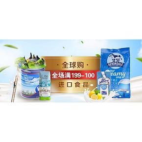 促销活动# 京东 全球购食品 满199减100元