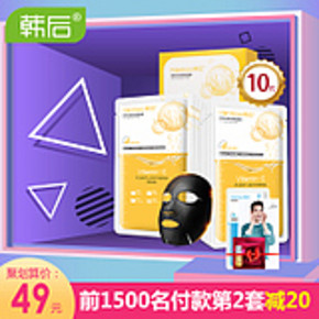 韩后 植物水光珍透亮黑面膜 10片盒装 29元包邮(49-20券)