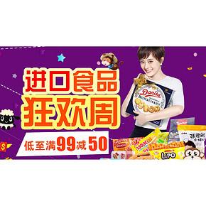 优惠券# 京东 中秋进口食品狂欢周 满99减50元券