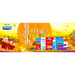 促销活动# 天猫超市 金秋杜丰收 杜蕾斯 买2付1