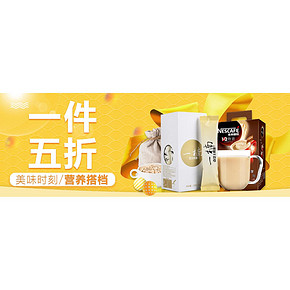 促销活动# 天猫超市 冲饮联合促销  满1件5折