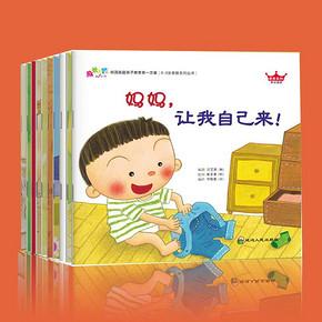 成长之路 阶段1 学前教育系列 10册 拍下8.5元包邮