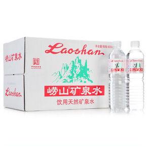 崂山 饮用天然矿泉水 600ml*24瓶 45.8元