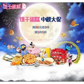 促销活动# 京东 饼干蛋糕 5件5折/满99选9件