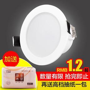 LED筒灯3W+抽纸 1.2元包邮