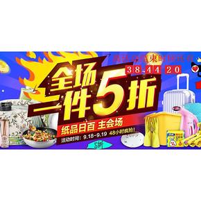 疯狂大促# 天猫超市 纸品日百专场 11城下单5折!