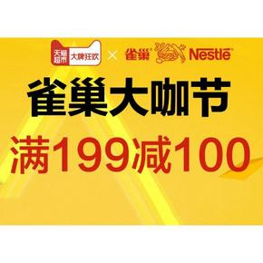 促销活动# 天猫超市 雀巢大咖节 满99-40/满199-100