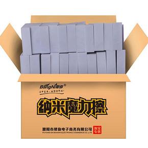 帮你 纳米海绵神奇魔力擦 40片 6.8元包邮(9.9-3.1)