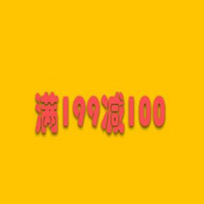 促销活动# 苏宁易购 母婴用品 低至满199减100
