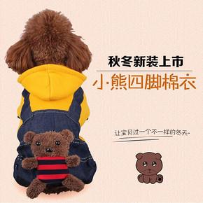 狗狗衣服 小熊背带裤 8.8元包邮